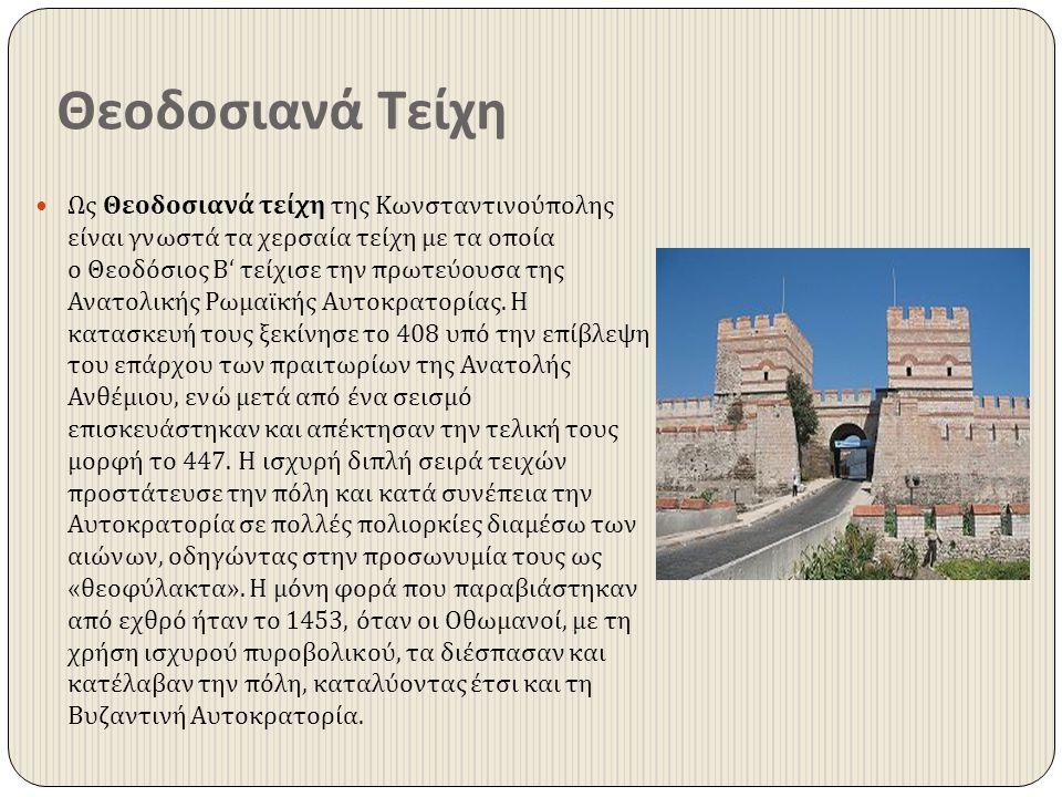 Θεοδοσιανά Τείχη