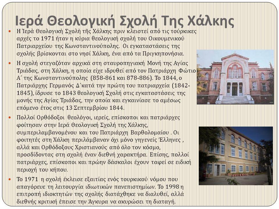 Ιερά Θεολογική Σχολή Της Χάλκης