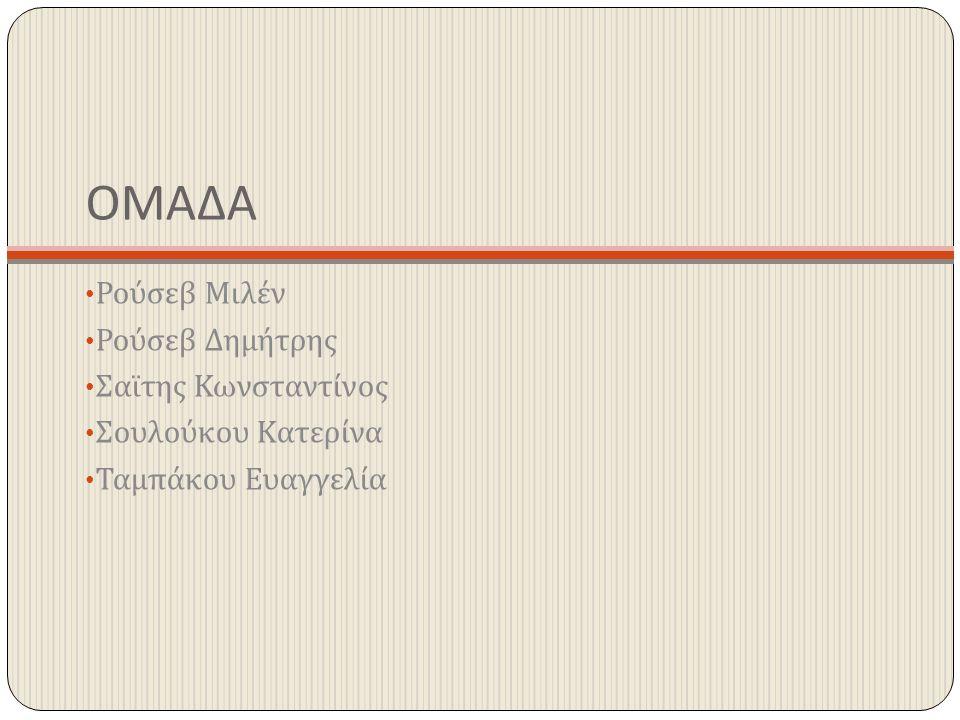 ΟΜΑΔΑ Ρούσεβ Μιλέν Ρούσεβ Δημήτρης Σαϊτης Κωνσταντίνος