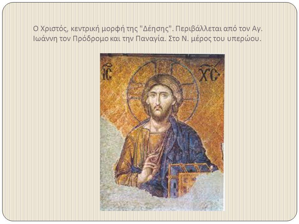 Ο Χριστός, κεντρική μορφή της Δέησης . Περιβάλλεται από τον Αγ