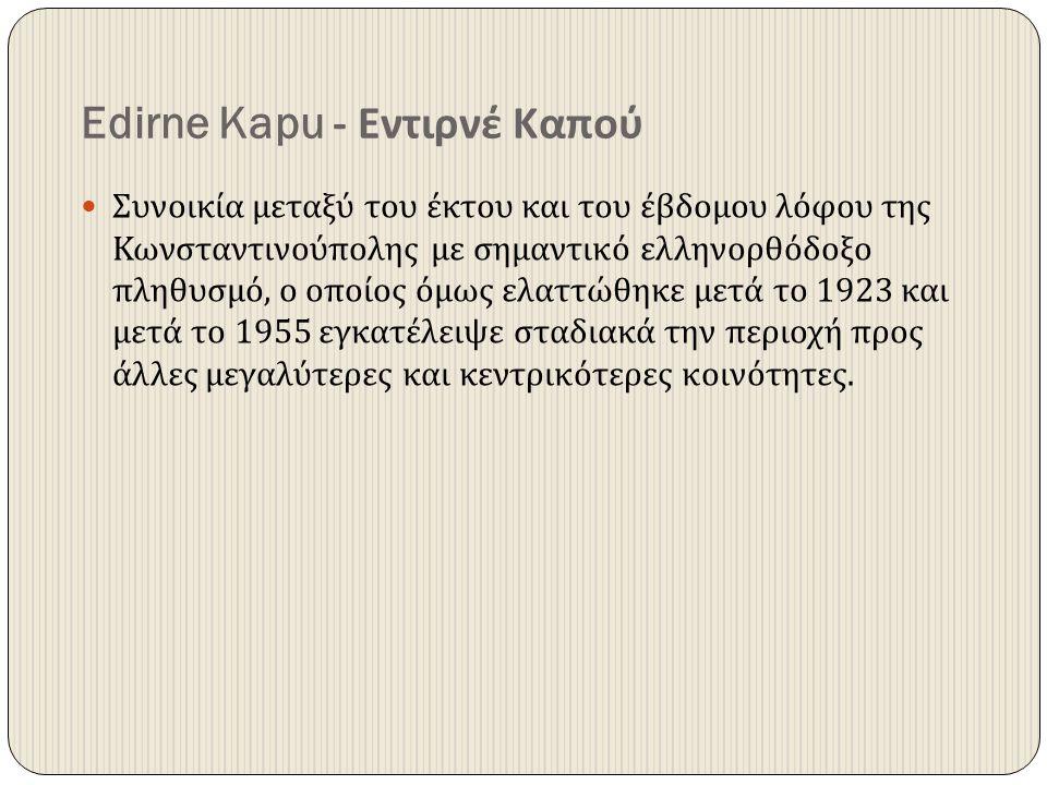 Edirne Kapu - Εντιρνέ Καπού