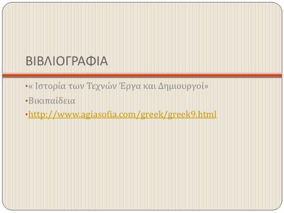 ΒΙΒΛΙΟΓΡΑΦΙΑ « Ιστορία των Τεχνών Έργα και Δημιουργοί» Βικιπαίδεια
