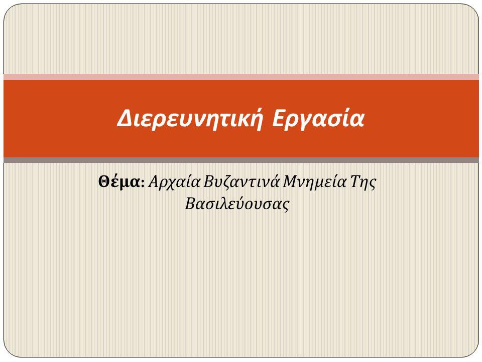 Θέμα: Αρχαία Βυζαντινά Μνημεία Της Βασιλεύουσας