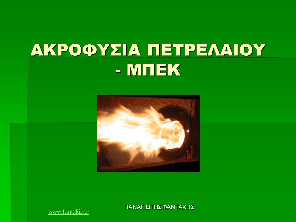 ΑΚΡΟΦΥΣΙΑ ΠΕΤΡΕΛΑΙΟΥ - ΜΠΕΚ