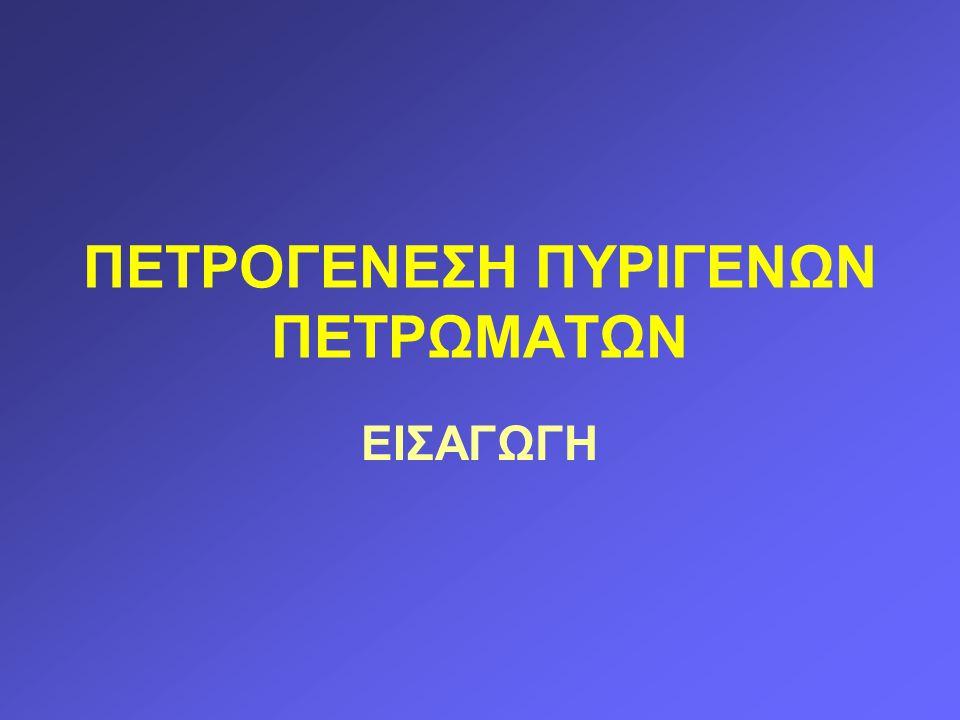 ΠΕΤΡΟΓΕΝΕΣΗ ΠΥΡΙΓΕΝΩΝ ΠΕΤΡΩΜΑΤΩΝ