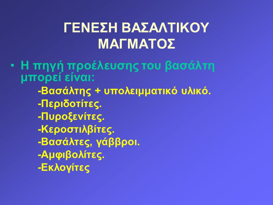 ΓΕΝΕΣΗ ΒΑΣΑΛΤΙΚΟΥ ΜΑΓΜΑΤΟΣ