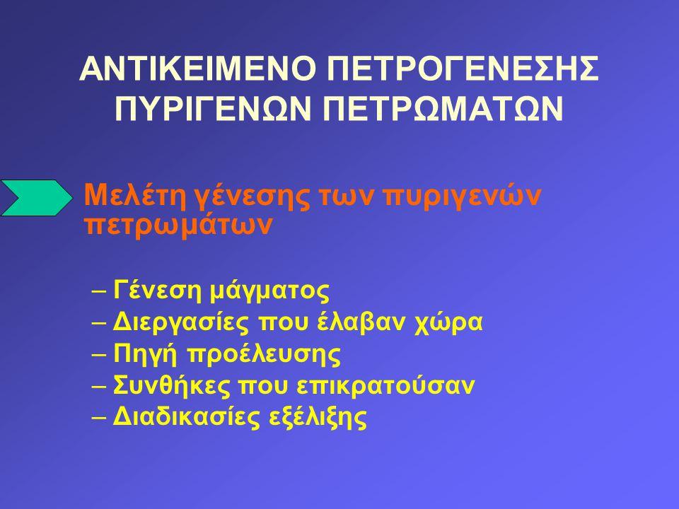 ΑΝΤΙΚΕΙΜΕΝΟ ΠΕΤΡΟΓΕΝΕΣΗΣ ΠΥΡΙΓΕΝΩΝ ΠΕΤΡΩΜΑΤΩΝ