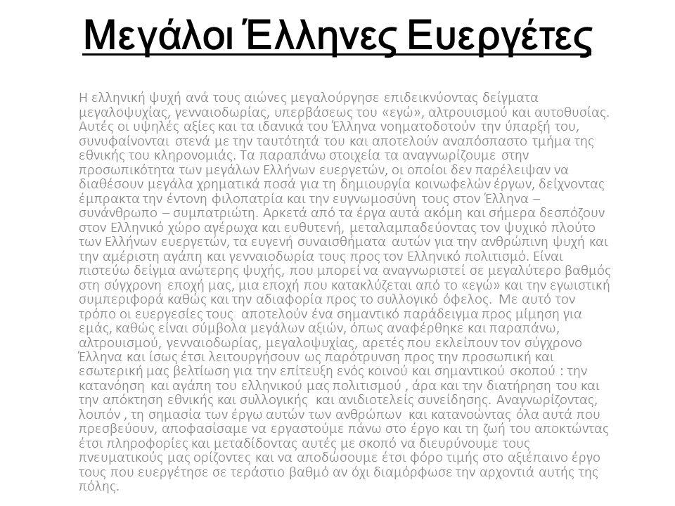 Μεγάλοι Έλληνες Ευεργέτες