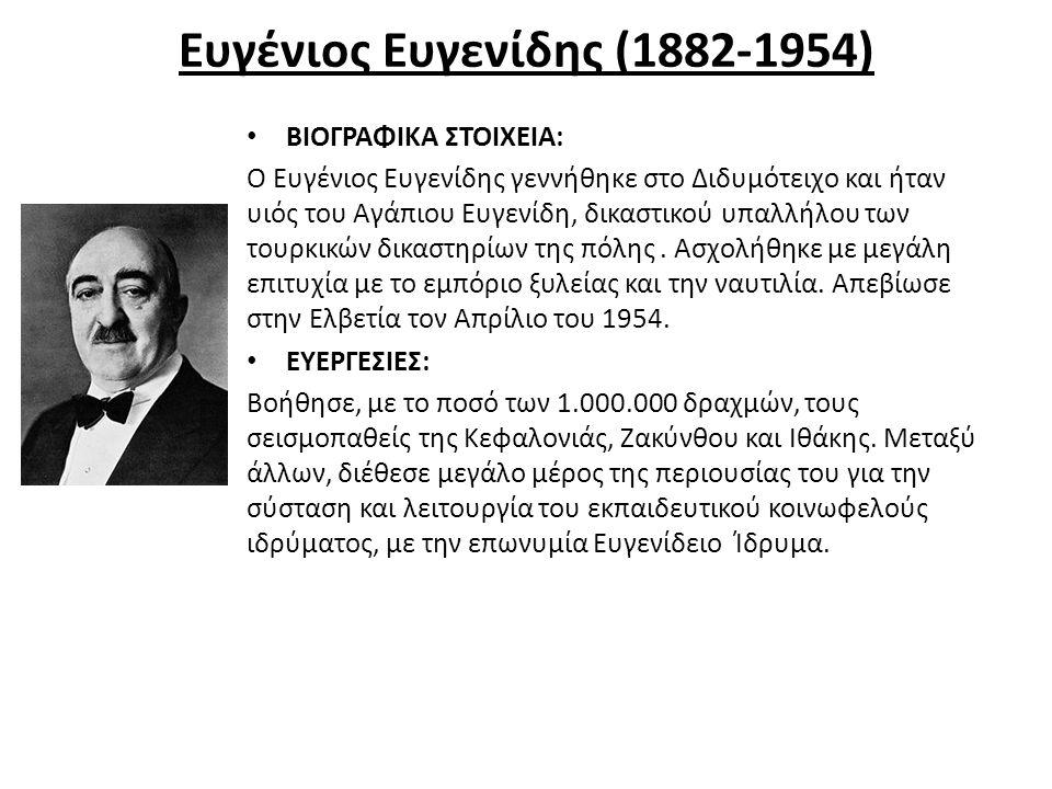 Ευγένιος Ευγενίδης (1882-1954)