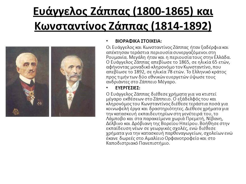 Ευάγγελος Ζάππας (1800-1865) και Κωνσταντίνος Ζάππας (1814-1892)