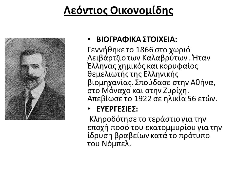 Λεόντιος Οικονομίδης ΒΙΟΓΡΑΦΙΚΑ ΣΤΟΙΧΕΙΑ: