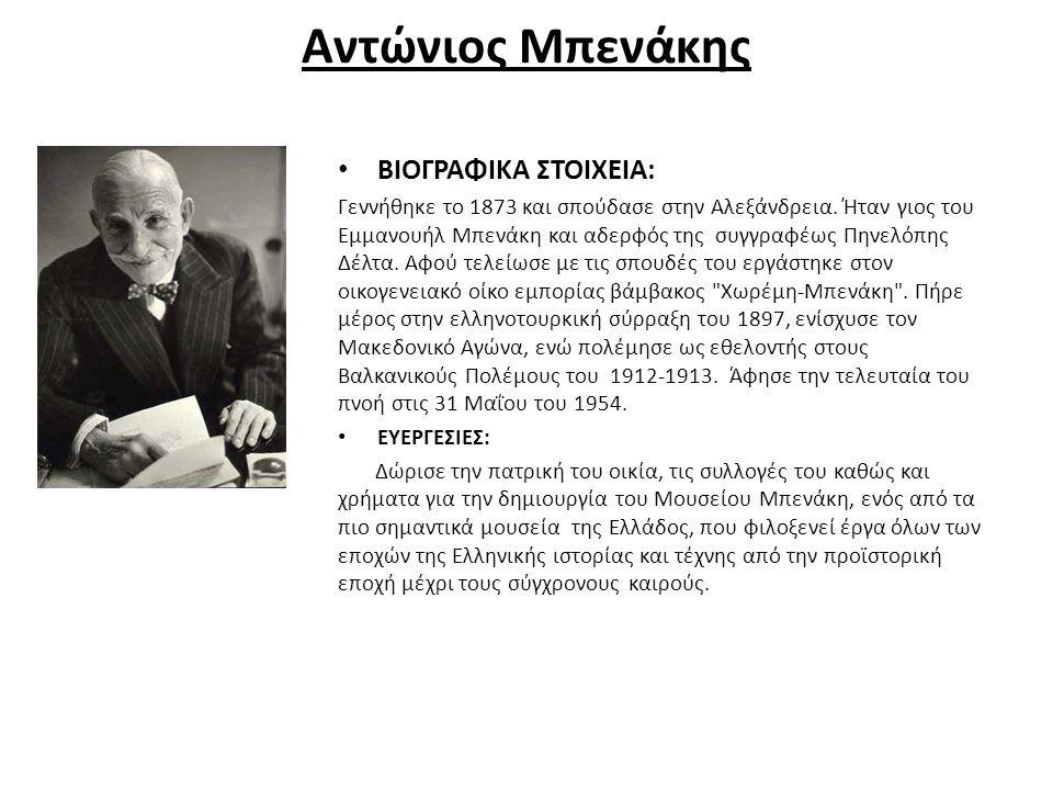 Αντώνιος Μπενάκης ΒΙΟΓΡΑΦΙΚΑ ΣΤΟΙΧΕΙΑ: