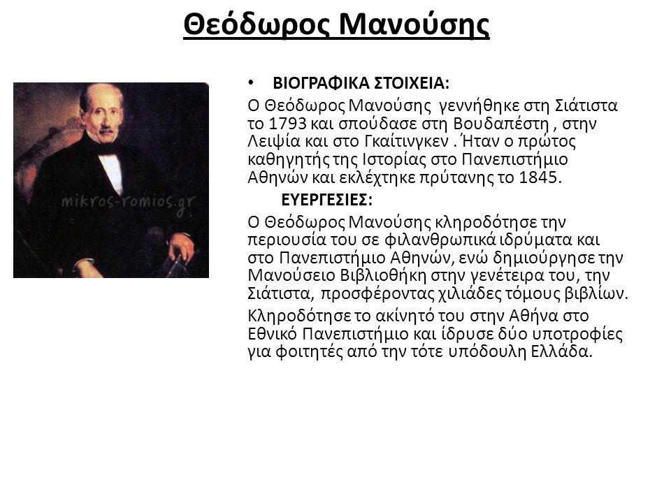 Θεόδωρος Μανούσης ΒΙΟΓΡΑΦΙΚΑ ΣΤΟΙΧΕΙΑ: