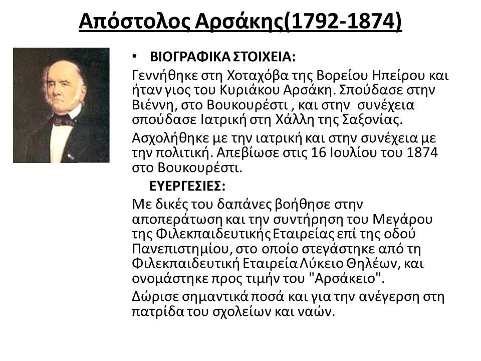 Απόστολος Αρσάκης(1792-1874) ΒΙΟΓΡΑΦΙΚΑ ΣΤΟΙΧΕΙΑ: