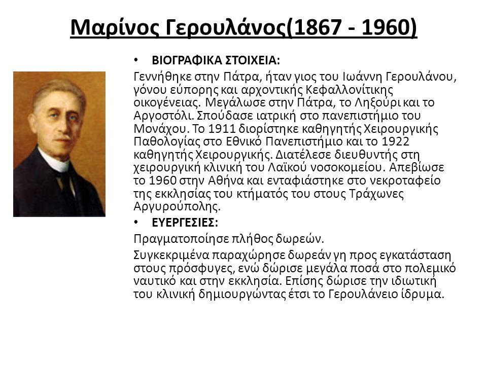 Μαρίνος Γερουλάνος(1867 - 1960)