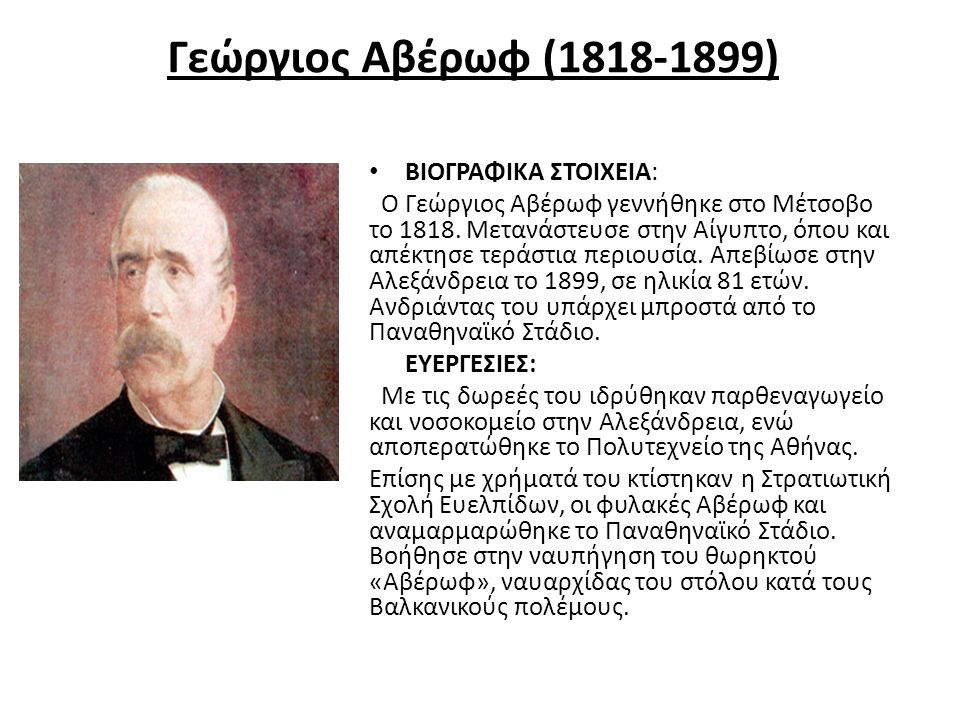 Γεώργιος Αβέρωφ (1818-1899) ΒΙΟΓΡΑΦΙΚΑ ΣΤΟΙΧΕΙΑ: