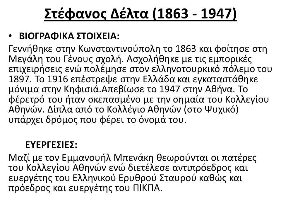 Στέφανος Δέλτα (1863 - 1947) ΒΙΟΓΡΑΦΙΚΑ ΣΤΟΙΧΕΙΑ: