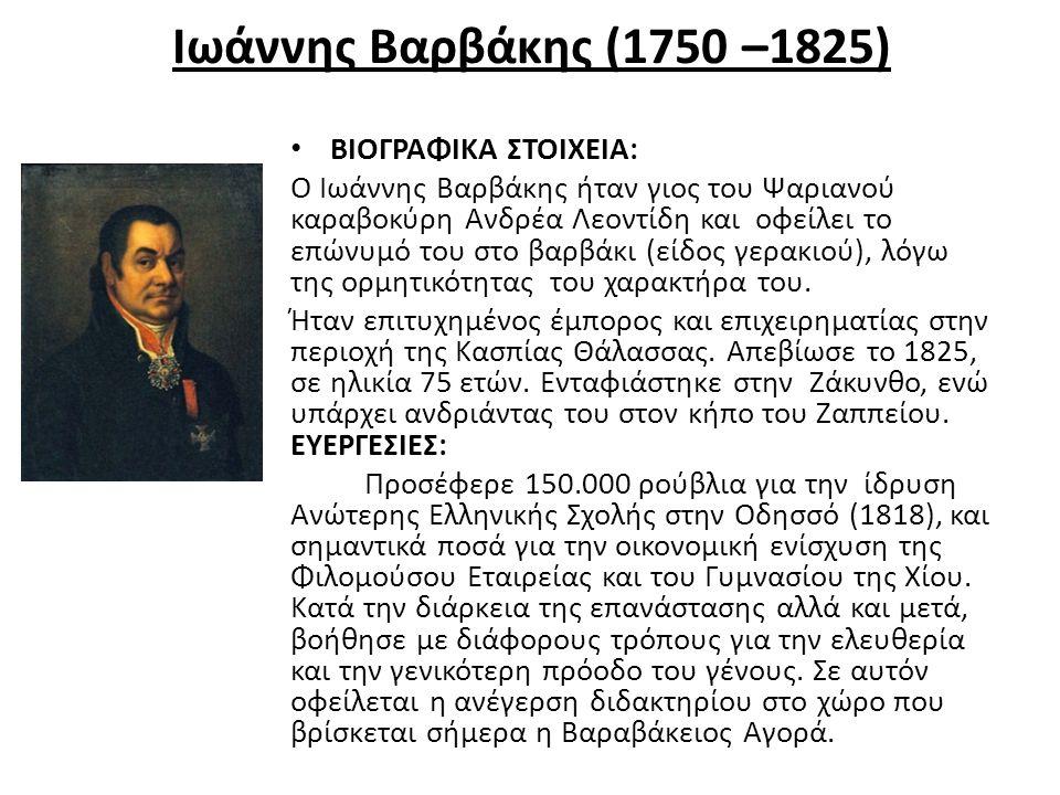 Ιωάννης Βαρβάκης (1750 –1825) ΒΙΟΓΡΑΦΙΚΑ ΣΤΟΙΧΕΙΑ: