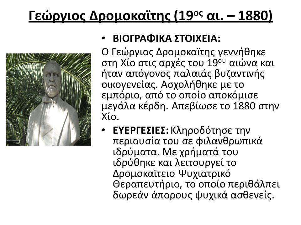 Γεώργιος Δρομοκαϊτης (19ος αι. – 1880)