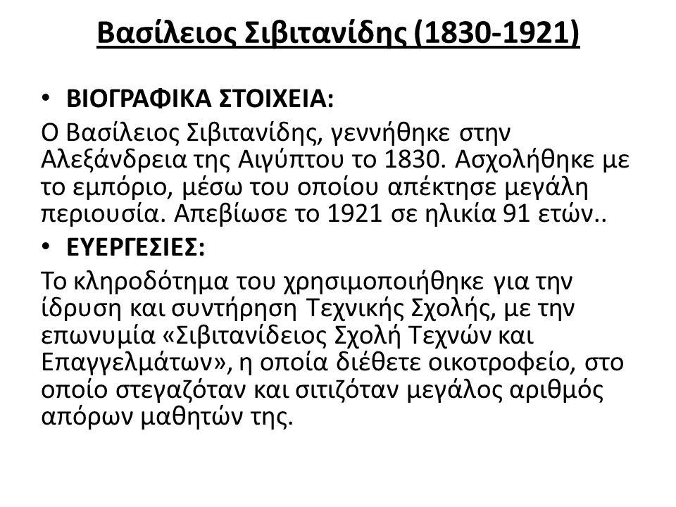 Βασίλειος Σιβιτανίδης (1830-1921)