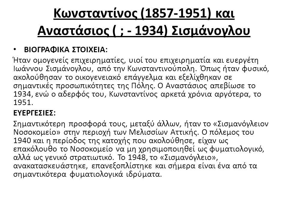 Κωνσταντίνος (1857-1951) και Αναστάσιος ( ; - 1934) Σισμάνογλου