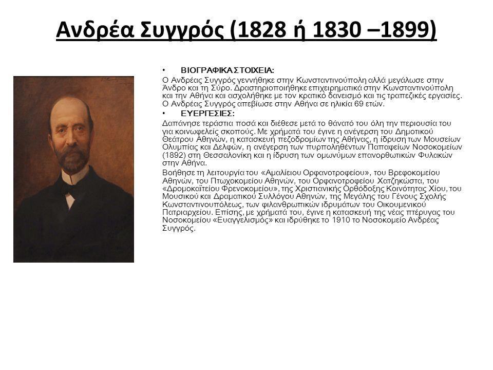 Ανδρέα Συγγρός (1828 ή 1830 –1899) ΒΙΟΓΡΑΦΙΚΑ ΣΤΟΙΧΕΙΑ: