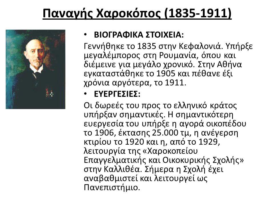 Παναγής Χαροκόπος (1835-1911) ΒΙΟΓΡΑΦΙΚΑ ΣΤΟΙΧΕΙA: