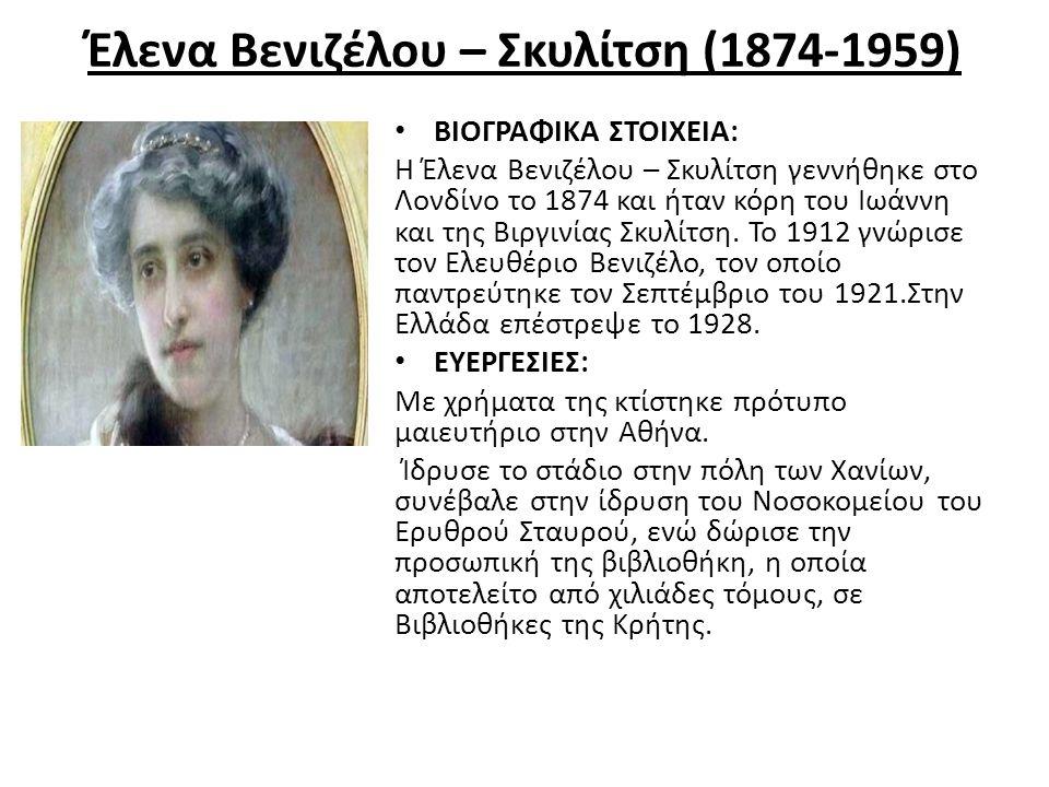 Έλενα Βενιζέλου – Σκυλίτση (1874-1959)