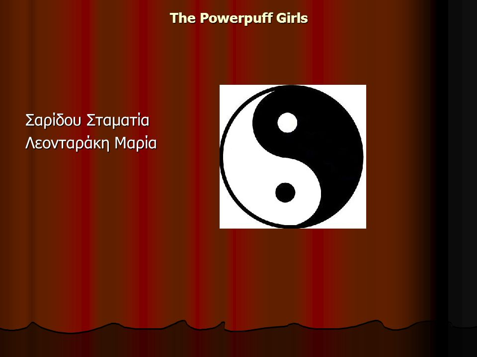 The Powerpuff Girls Σαρίδου Σταματία Λεονταράκη Μαρία
