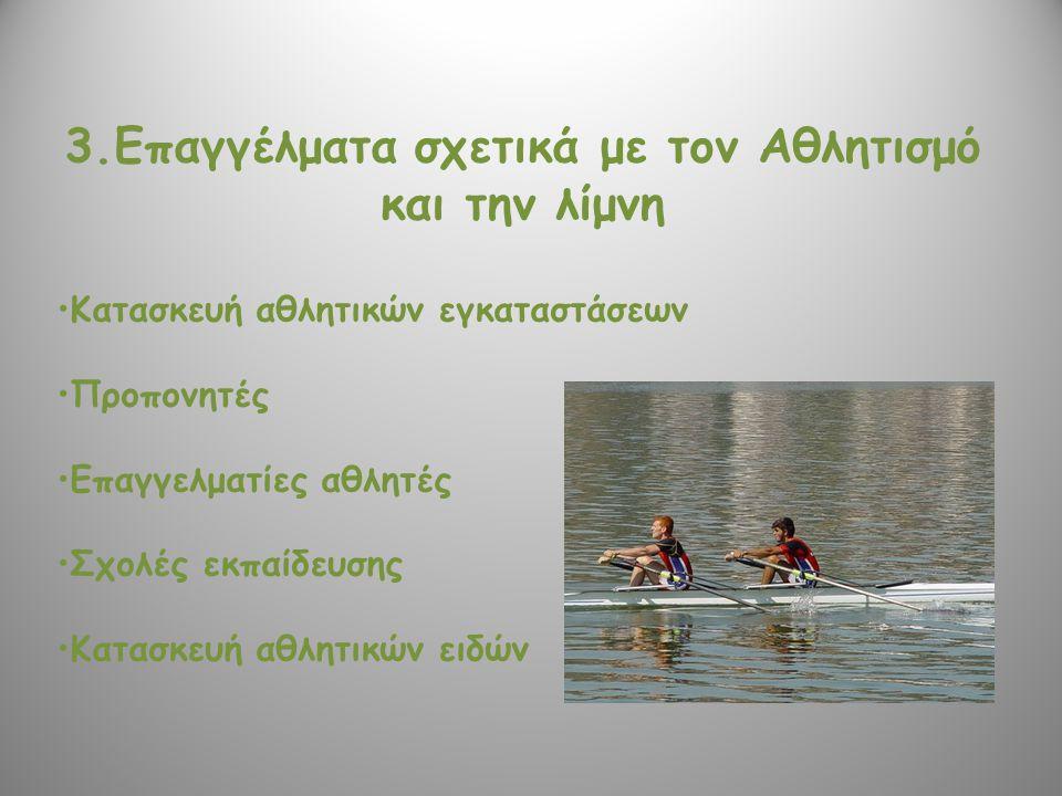 3.Επαγγέλματα σχετικά με τον Αθλητισμό και την λίμνη