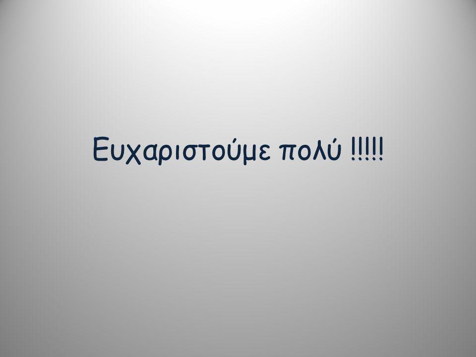 Ευχαριστούμε πολύ !!!!!