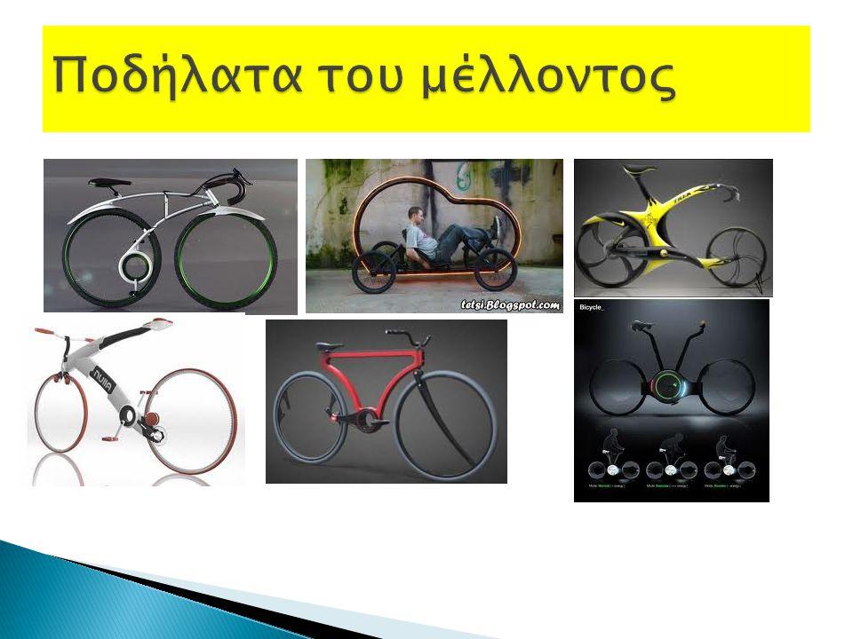 Ποδήλατα του μέλλοντος