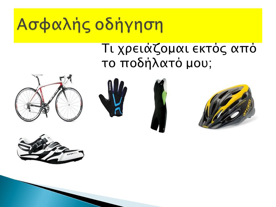 Ασφαλής οδήγηση Τι χρειάζομαι εκτός από το ποδήλατό μου;