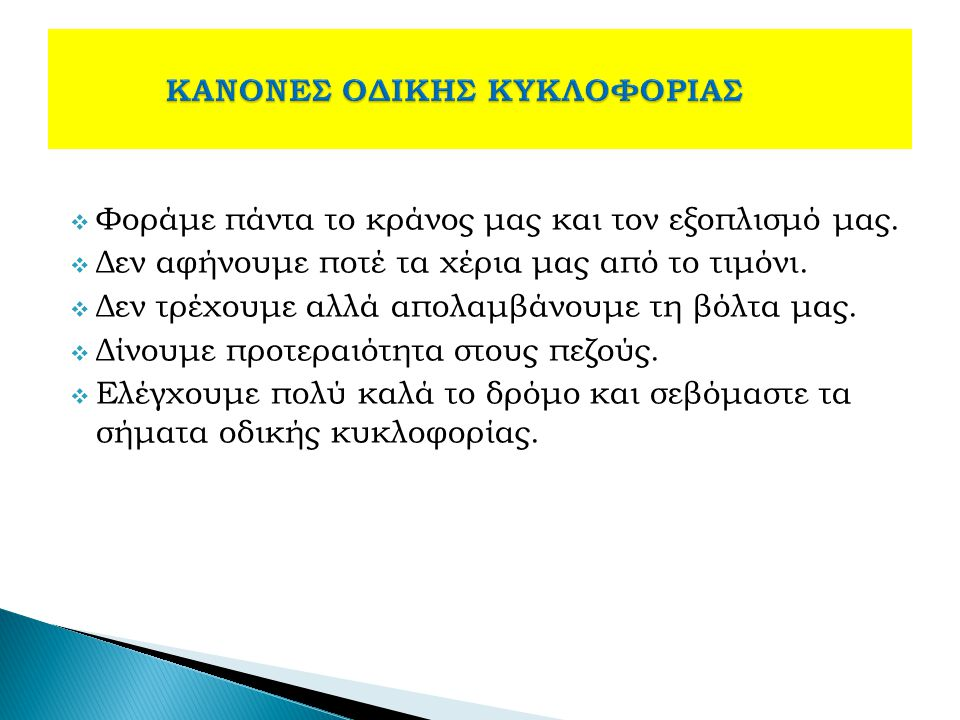ΚΑΝΟΝΕΣ ΟΔΙΚΗΣ ΚΥΚΛΟΦΟΡΙΑΣ