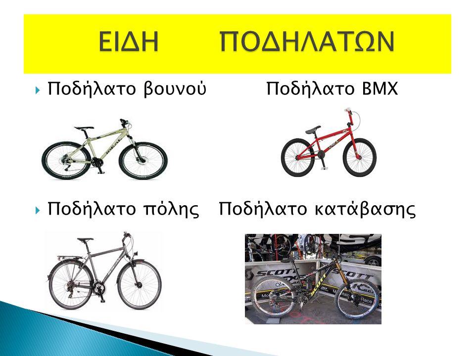 ΕΙΔΗ ΠΟΔΗΛΑΤΩΝ Ποδήλατο βουνού Ποδήλατο ΒΜΧ