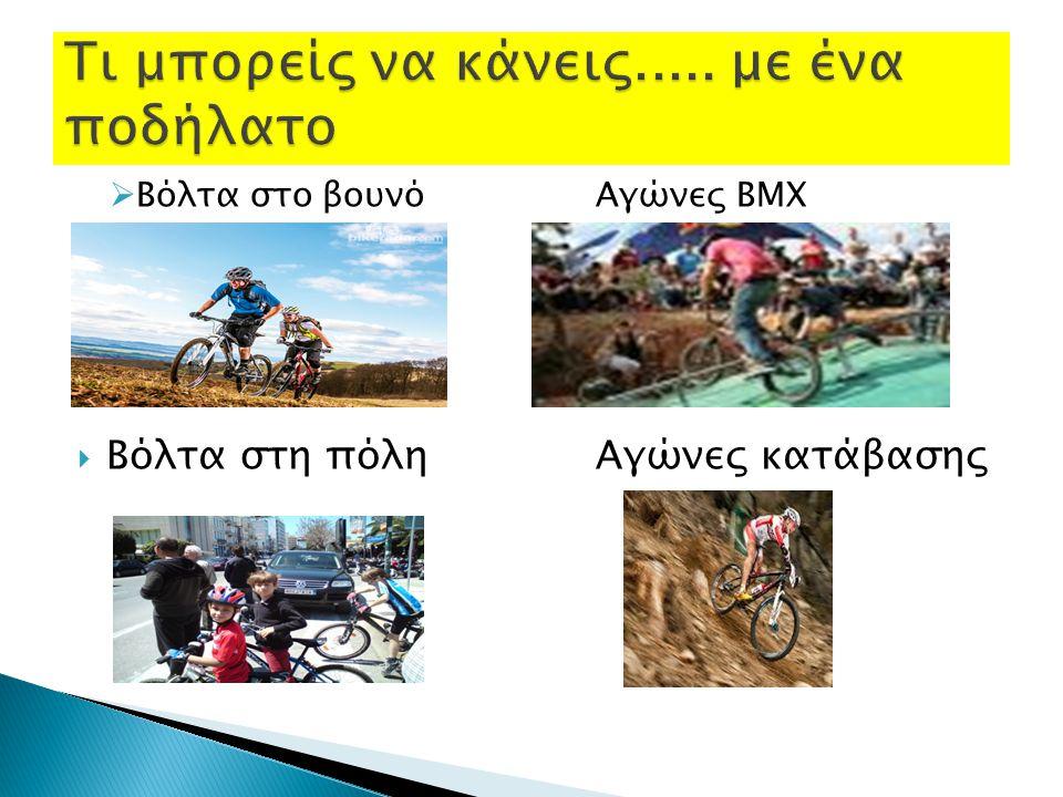 Τι μπορείς να κάνεις..... με ένα ποδήλατο