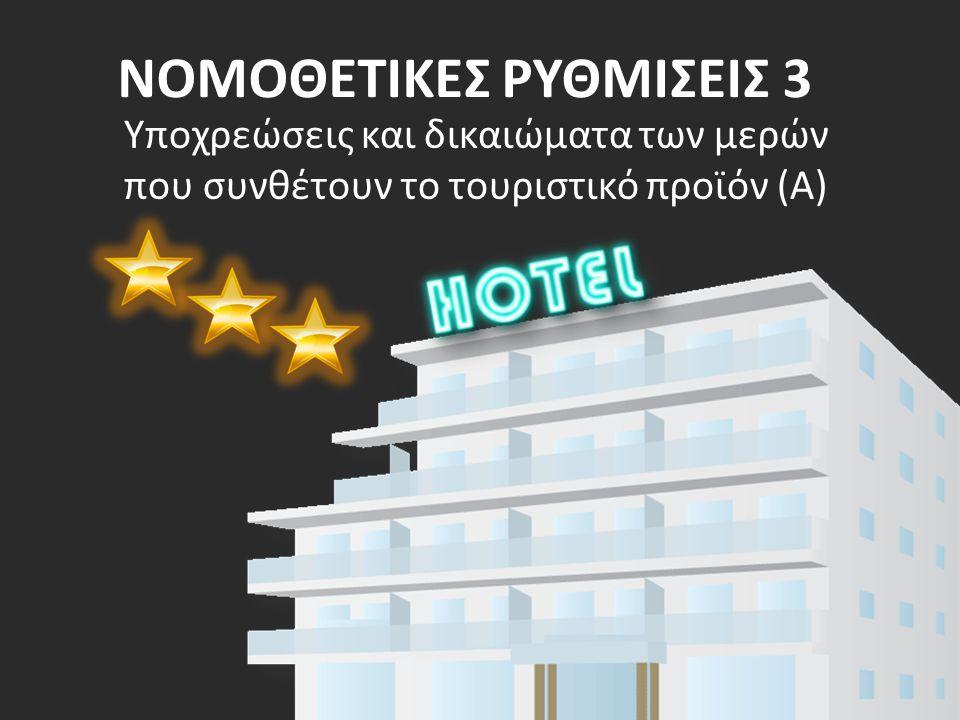 ΝΟΜΟΘΕΤΙΚΕΣ ΡΥΘΜΙΣΕΙΣ 3
