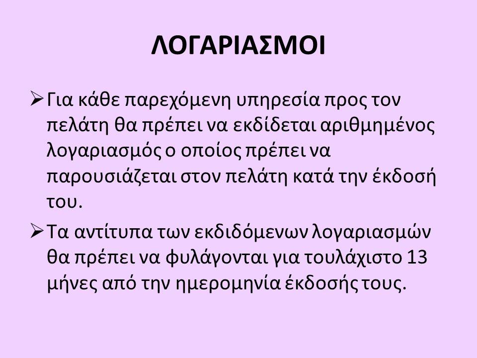 ΛΟΓΑΡΙΑΣΜΟΙ