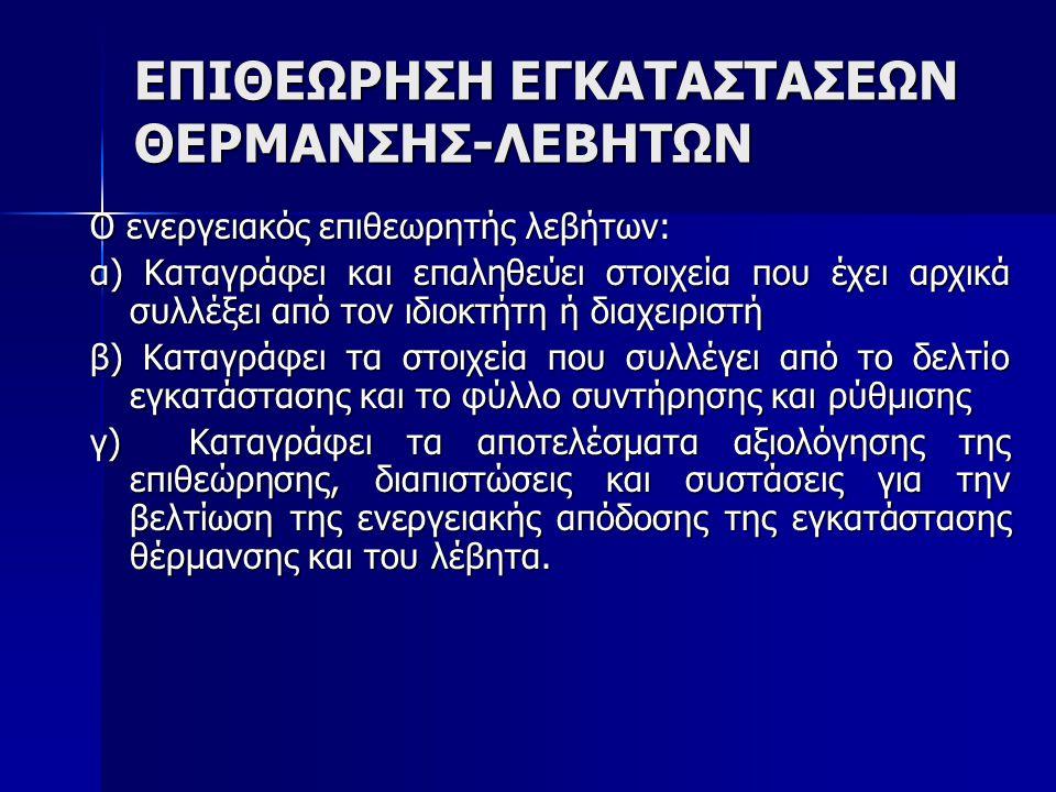 ΕΠΙΘΕΩΡΗΣΗ ΕΓΚΑΤΑΣΤΑΣΕΩΝ ΘΕΡΜΑΝΣΗΣ-ΛΕΒΗΤΩΝ