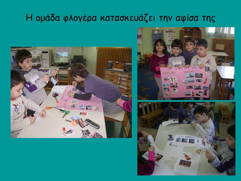 Η ομάδα φλογέρα κατασκευάζει την αφίσα της