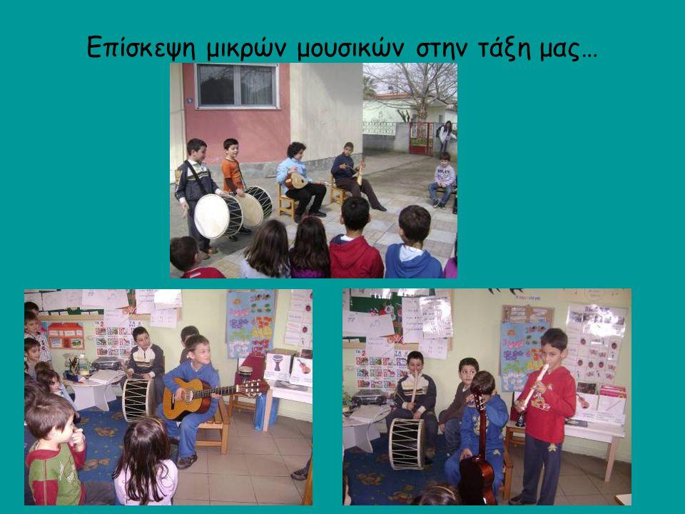 Επίσκεψη μικρών μουσικών στην τάξη μας…