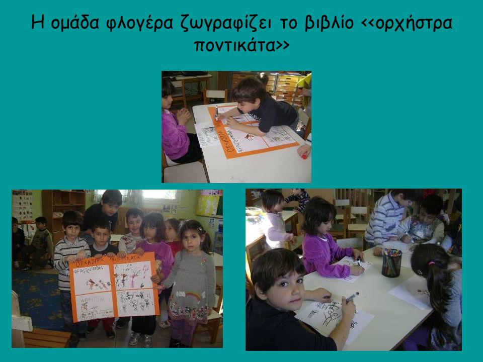 Η ομάδα φλογέρα ζωγραφίζει το βιβλίο <<ορχήστρα ποντικάτα>>
