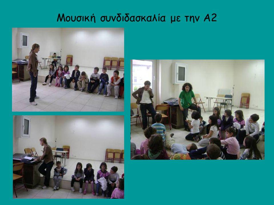 Μουσική συνδιδασκαλία με την Α2