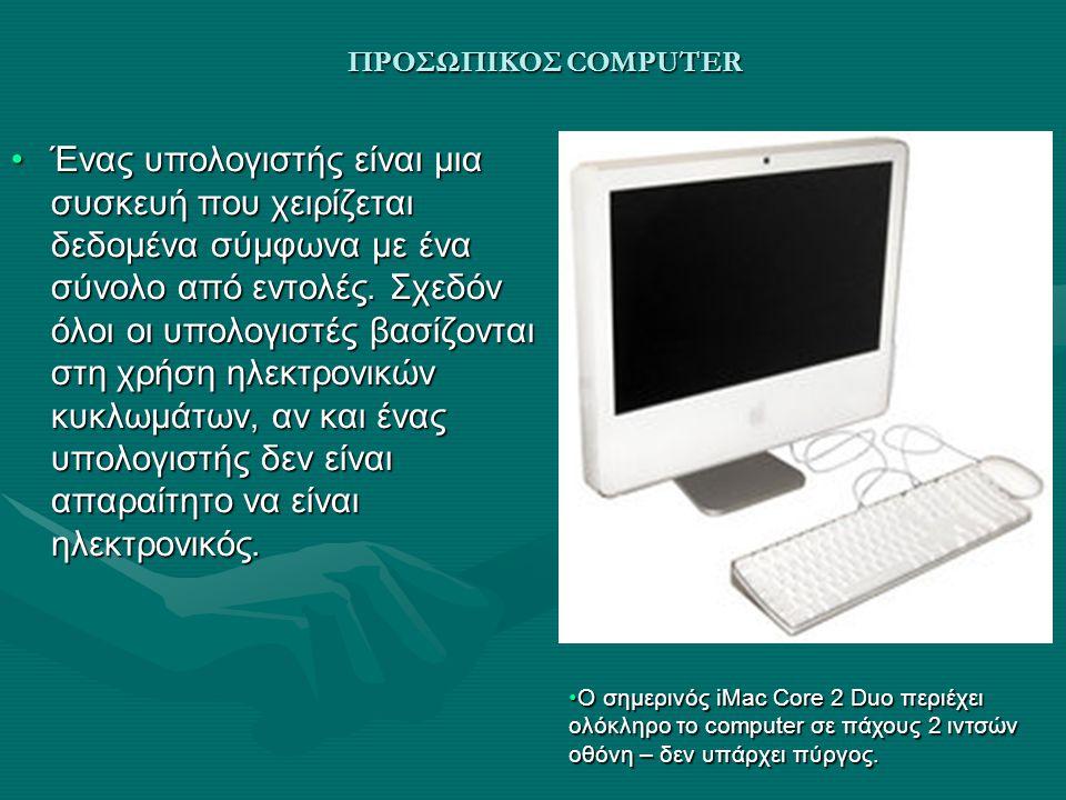 ΠΡΟΣΩΠΙΚΟΣ COMPUTER