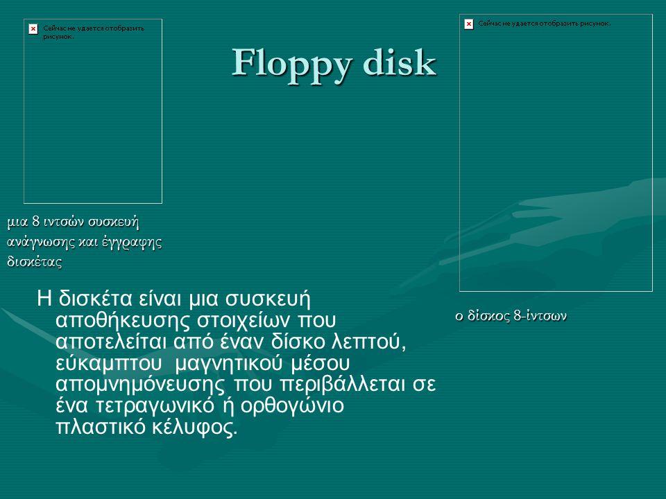 Floppy disk μια 8 ιντσών συσκευή ανάγνωσης και έγγραφης δισκέτας.