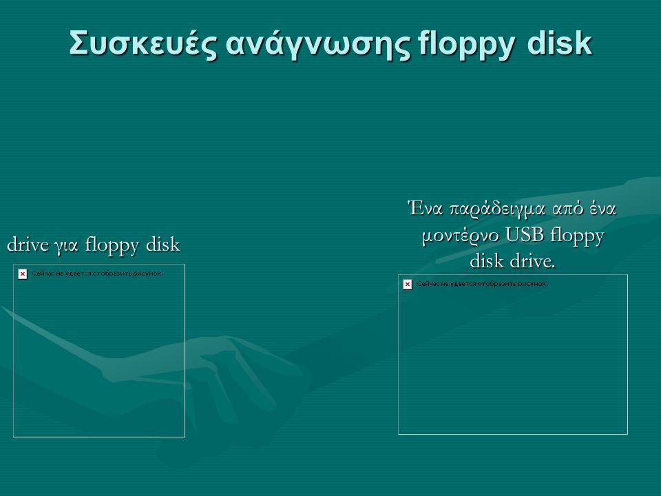 Συσκευές ανάγνωσης floppy disk