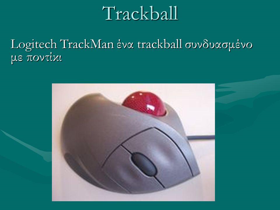 Trackball Logitech TrackMan ένα trackball συνδυασμένο με ποντίκι