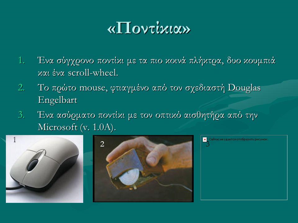 «Ποντίκια» Ένα σύγχρονο ποντίκι με τα πιο κοινά πλήκτρα, δυο κουμπιά και ένα scroll-wheel.