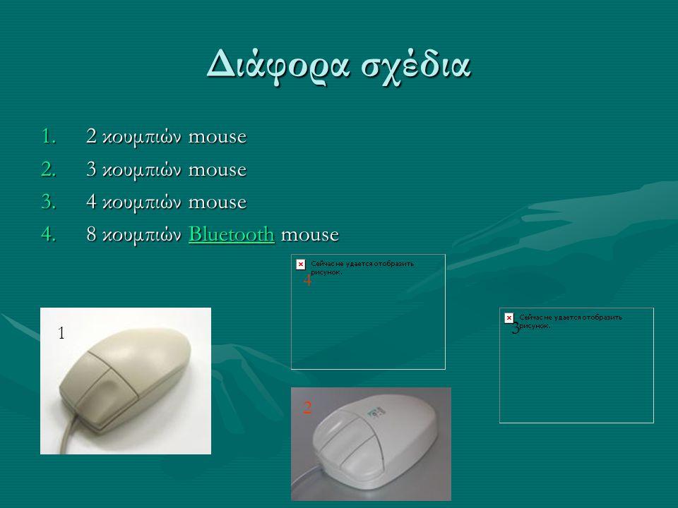 Διάφορα σχέδια 2 κουμπιών mouse 3 κουμπιών mouse 4 κουμπιών mouse