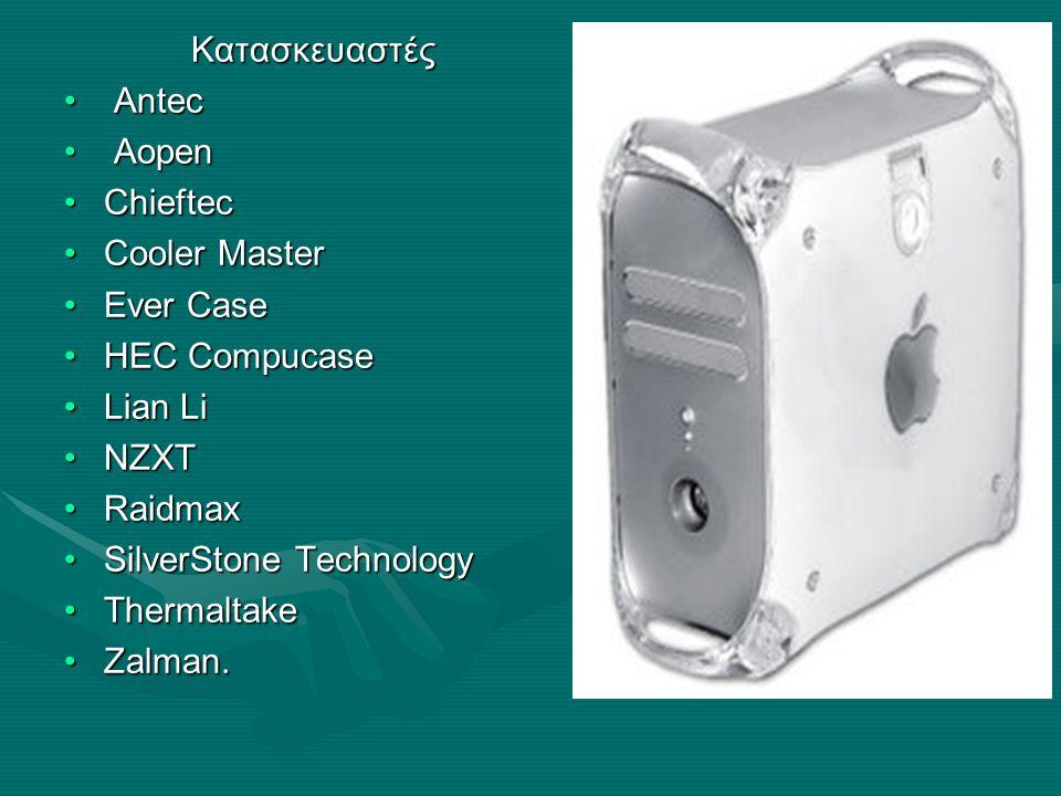 Κατασκευαστές Antec. Aopen. Chieftec. Cooler Master. Ever Case. HEC Compucase. Lian Li. NZXT.